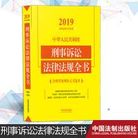 正版现货 2019新版中华人民共和国刑事诉讼法律法规全书(含典型案例及文书范本)法律书籍全套 法律基础知识书籍 中国法制出版社