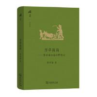 芳草茵茵――费孝通自选田野笔记(碎金文丛4)