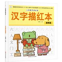 24开小笨熊学前必备 汉字描红本基础篇