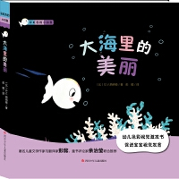 彩虹色的小白鱼 第二辑:大海里的美丽
