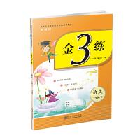 21秋金3练一年级语文(全国版)(上)