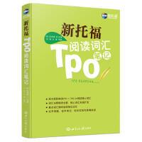 新托福TPO阅读词汇笔记--新航道英语学习丛书 9787501252442