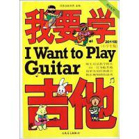 【二手旧书8成新】我要学吉他 刘传 人民音乐 9787103032688