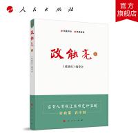 政能亮 Ⅵ 人民出版社