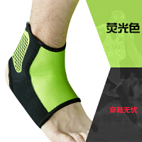 运动护踝男扭伤护腕护脚踝脚腕篮球护怀弹力保暖绷带固定护套夏季