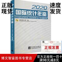 2020国际统计年鉴(附光盘)