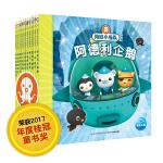 海底小纵队探险记:全10册(第二辑)