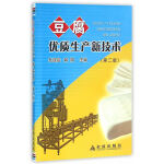 豆腐优质生产新技术(第二版)