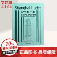 上海邬达克建筑地图 同济大学出版社
