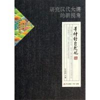研究汉代大儒的新视角(董仲舒自然观)/自然国学丛书