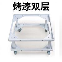 通用滚筒洗衣机底座垫高支架托架移动万向轮海尔专用全自动 双层