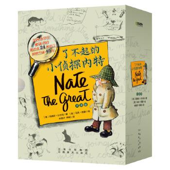 了不起的小侦探内特(套装共8册双语版) 三度凯迪克奖获奖绘者马克·西蒙为孩子献上的成长大礼;美国小学生必读书目、被翻译成24种语言、畅销全球40年(童立方纸面包出品)
