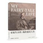 安徒生自传:我的童话人生