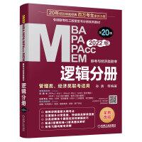 2022MBA、MPA、MPAcc、MEM联考与经济类联考 逻辑分册 第20版(机工版指定教材,连续畅销20年,配名师讲