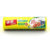 GLAD/佳能食品保鲜袋点断式背心袋食品袋25X28厘米小号100个CB25 小号保鲜袋