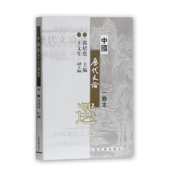 中国历代文论选(一卷本) 上海古籍出版