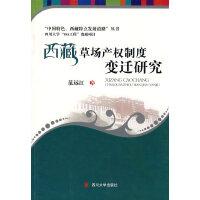 西藏草场产权制度变迁研究