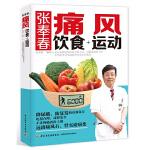 张奉春:痛风饮食+运动