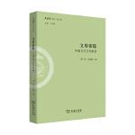 文府索隐:中国古代文学新考(文史哲丛刊第二辑)
