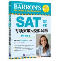 新东方 SAT写作专项突破与模拟试题