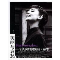 美丽与哀愁:一个真实的奥黛丽 赫本 9787506020992 怡清 东方出版社