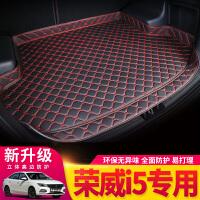 汽车后备箱垫全包围专用于新款荣威i5 Ei5电动新能源汽车尾箱垫子