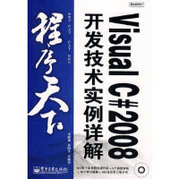 程序天下:Visual C#2008开发技术实例详解