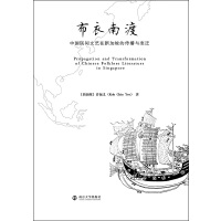布衣南渡:中国民间文艺在新加坡的传播与变迁