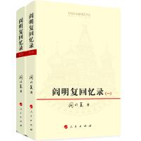 红色的起点(中国共产党从何而来?中国共产党为什么能?首部完整披露中国共产党建党始末的巨著)