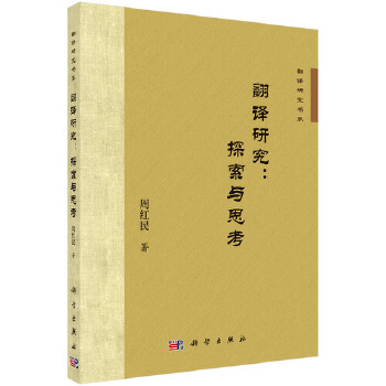 翻译研究:探索与思考
