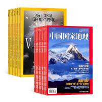 美国国家地理加中国国家地理组合销售 全年杂志订阅  2019年10月起订 杂志铺