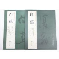 历代名家书法经典 白蕉(1+2) 8开 白蕉行书作品集 白蕉书法集 中国书店