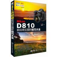 Nikon D810数码单反摄影技巧大全FUN视觉、雷波 化学工业出版社
