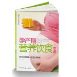 孕产期营养饮食一本通(汉竹)(妈妈吃得好,宝宝长得棒!)