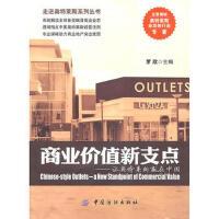 商业价值新支点:让奥特莱斯赢在中国 罗欣 9787506470094 中国纺织出版社