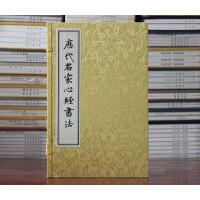 历代名家心经书法 手工宣纸线装16开2册 名家书心经