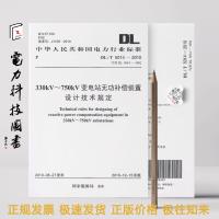 DL/T 5014-2010 330kV-750kV变电站无功补偿装置设计技术规定(代替DL/T 5