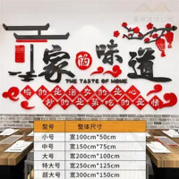 中式餐厅饭店3d立体墙贴画火锅店餐馆烧烤店铺创意个性墙面装饰品