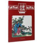 诗经 华一书局;陈士侯 绘 9787545607994 贵州教育出版社书源图书专营店
