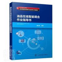 全新正版图书 油品在线智能调合作业指导书 潘长满 化学工业出版社 9787122353498蔚蓝书店