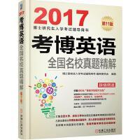 2017考博英语全国名校真题精解 (第11版) 正版书籍
