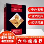 世界五千年(全新修订版)/中小学生阅读文库