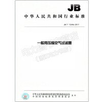 JB/T 13346-2017 一般用压缩空气过滤器