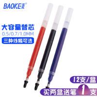 宝克0.7mm中性笔1.0签字笔0.5大容量粗水笔笔芯替芯墨蓝色大容量水笔黑色红色蓝色蓝黑笔芯半针管简约签字笔