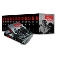 东北画报影印集:1946年-1955年:总第1期-第144期 本社 9787531481584睿智启图书