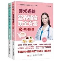 虾米妈咪营养辅食黄金方案 共2册