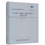 《公路工程施工监理规范》实施手册