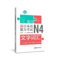 非凡.新日本语能力考试.N4文字词汇(赠音频)
