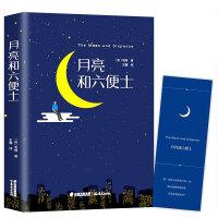 【精装硬壳包邮】月亮与六便士 毛姆著现实主义文学代表作月亮和六便士 完整全译流畅版世界名著书籍畅销书排行榜