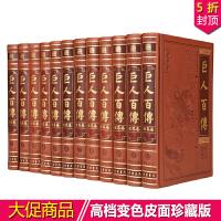 巨人百传 世界伟人传记 励志经典 名人典故 豪华精装全24卷